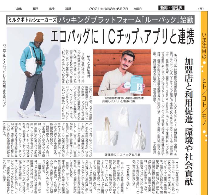 画像に alt 属性が指定されていません。ファイル名: 繊研新聞0602掲載.png